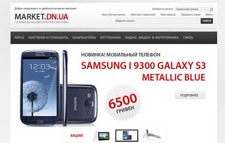 Создание интернет-магазина «Market.dn.ua»